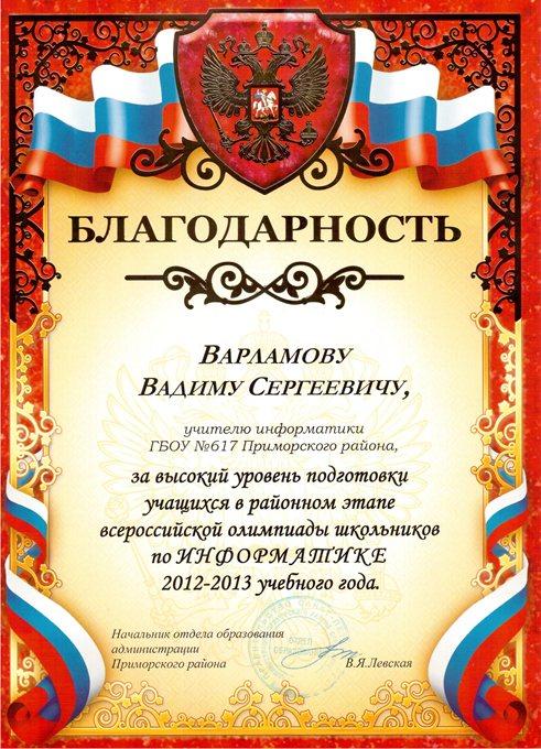 В с ро информатика 2012 2013 варламов в с